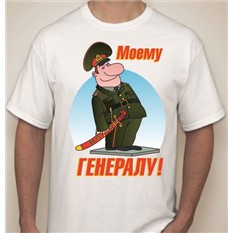Футболка мужская Моему генералу!