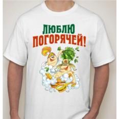 Мужская футболка Люблю погорячей!