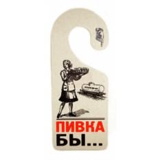 Табличка на дверь Пивка бы