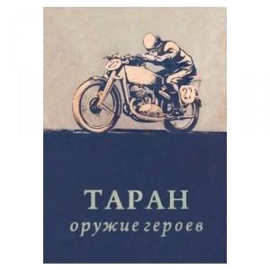 Обложка на автодокументы Таран