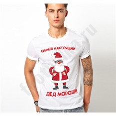 Футболка стрейч Самый настоящий Дед Мороз