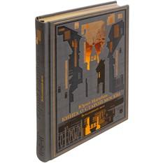 Книга о старой Москве. Всполошный звон, Ю. Нагибин.