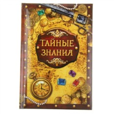 Записная книга Тайные знания