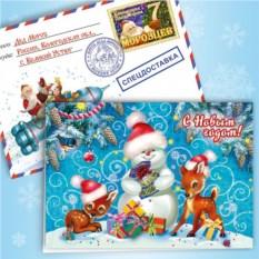 Открытка в конверте «Снеговичок»