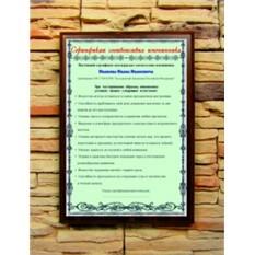 Подарочный диплом Сертификат соответствия именинника
