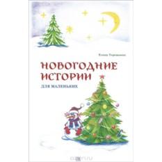 Детская книга Новогодние истории для маленьких