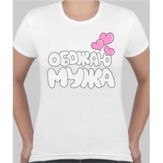 Женская футболка Обожаю мужа