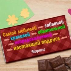 Шоколадная открытка Самой-самой подруге