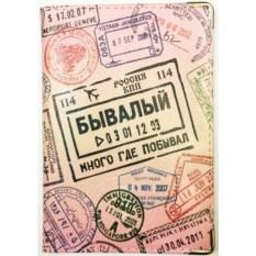 Кожаная обложка для загранпаспорта Бывалый