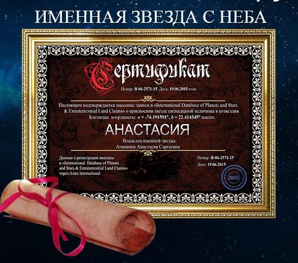 Сертификат на звезду с неба GOLD