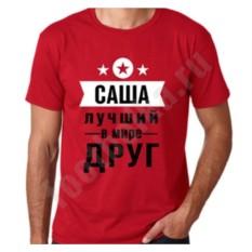 Именная футболка Лучший друг
