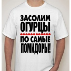 Мужская футболка Засолим огурцы