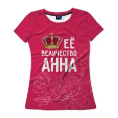 Именная женская футболка Её величество