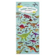 Книга «Найди и покажи: Динозавры»