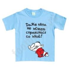 Детская футболка Даже папа не может справиться со мной