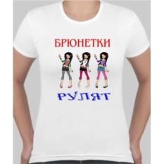 Женская футболка Брюнетки рулят