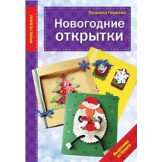 Книга для творчества Новогодние открытки