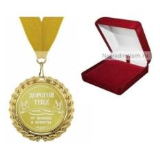 Медаль Дорогой теще на свадьбу