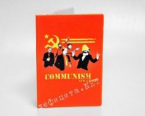 Веселая обложка для паспорта «Уже в коммунизме»