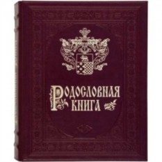 Родословная книга Гербовая «Золото»