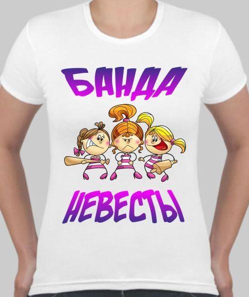 футболки банда невесты картинки монастырская