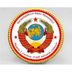 Шоколадная медаль «Рожденный в СССР»