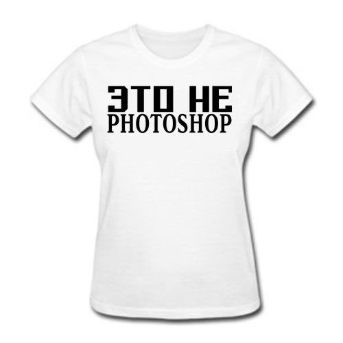Футболка «Это не Fotoshop»