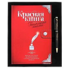 Подарочный набор 2 в 1 Красная книга гениальных мыслей