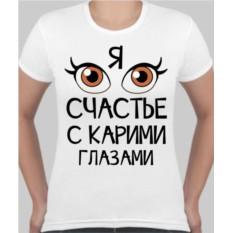 Женская футболка Счастье с карими глазами