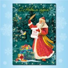 Открытка в конверте «Указ Деда Мороза»