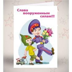 Поздравительная открытка «Шагом марш»