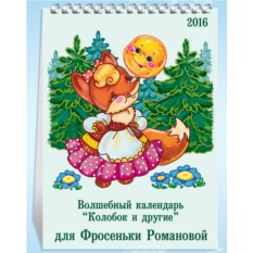 Именной настольный календарь «Колобок и другие»