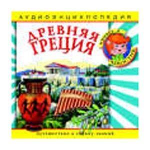Древняя Греция: энциклопедия дяди Кузи и Чевостика