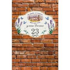 Фасадная табличка с вашим текстом Maison
