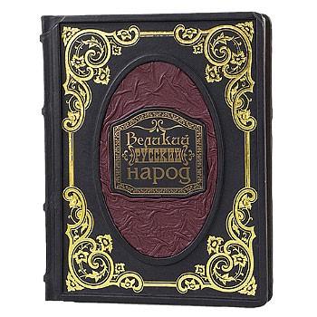 Книга «Великий Русский народ»