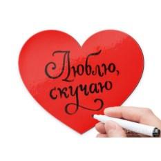 Магнит для записей Сердце