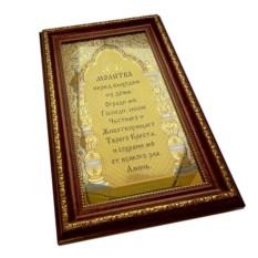 Златоустовская гравюра Молитва перед выходом из дома