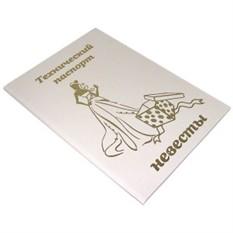 Шуточный диплом Технический паспорт невесты