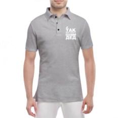 Серая мужская футболка-поло Так выглядит идеальный Дед