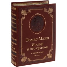 Книга Томас Манн. Иосиф и его братья