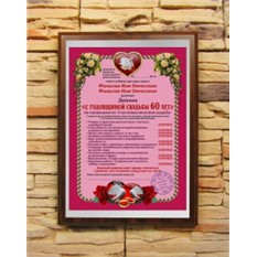 Подарочный диплом С годовщиной свадьбы 60 лет