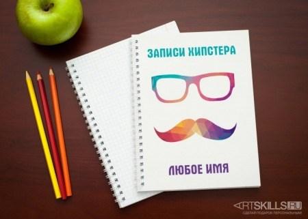 Именная тетрадь Записи хипстера