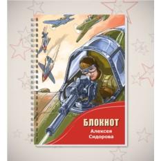 Именной блокнот Слава советским лётчикам!