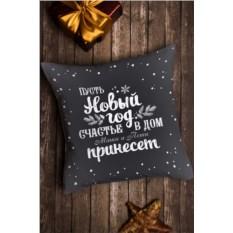 Декоративная подушка с именной вышивкой Новогоднее счастье