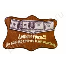 Панно- ключница Деньги грязь!!! Но как же хочется...