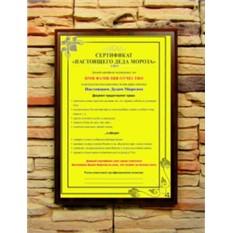 Подарочный диплом Сертификат настоящего Деда Мороза