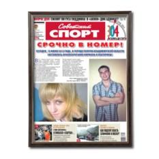 Газета Советский спорт на свадьбу - рама Элеганс