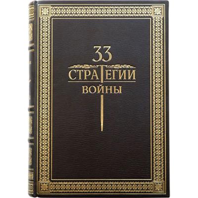 Подарочная книга Роберт Г. 33 стратегии войны