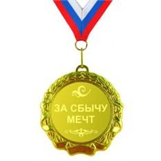 Сувенирная медаль За сбычу мечт