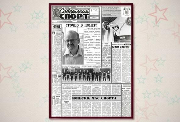 Газета с поздравлением физруку (тренеру)
